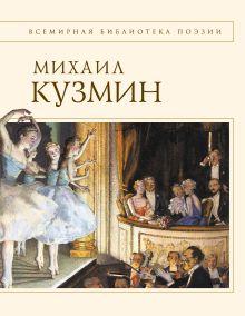 Кузмин М. - Стихотворения обложка книги