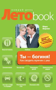Форлео М. - Ты - богиня! Как сводить мужчин с ума обложка книги
