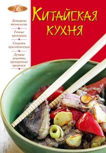 - Китайская кухня обложка книги