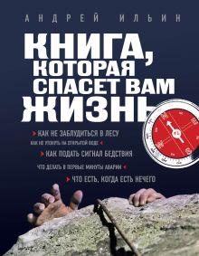 Ильин А.А. - Книга, которая спасет вам жизнь. (нов. оф.) обложка книги
