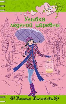 Беленкова К. - Улыбка ледяной царевны: повесть обложка книги