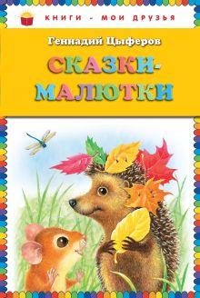 Обложка Сказки-малютки Геннадий Цыферов