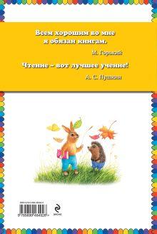 Обложка сзади Сказки-малютки Геннадий Цыферов