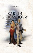 Кунц Д. - Ключи к полуночи' обложка книги