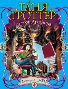 Емец Д.А. - Таня Гроттер и трон Древнира: повесть обложка книги