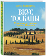 Вкус Тосканы обложка книги