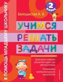 Белошистая А.В. - Учимся решать задачи. 2 класс обложка книги
