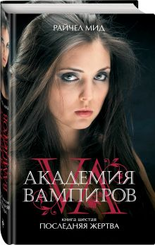 Мид Р. - Академия вампиров. Книга 6. Последняя жертва обложка книги