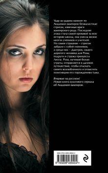 Обложка сзади Академия вампиров. Книга 6. Последняя жертва Райчел Мид