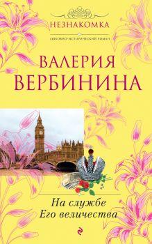 Вербинина В. - На службе Его Величества: роман обложка книги