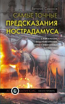 Симонов В.А. - Самые точные предсказания Нострадамуса о жаре в России, катастрофе в Японии, революции в Ливии и новых катаклизмах обложка книги