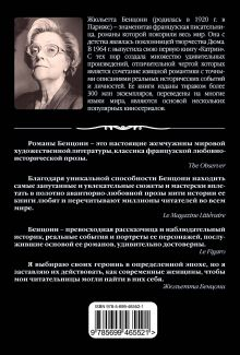 Обложка сзади Тень прошлого Жюльетта Бенцони