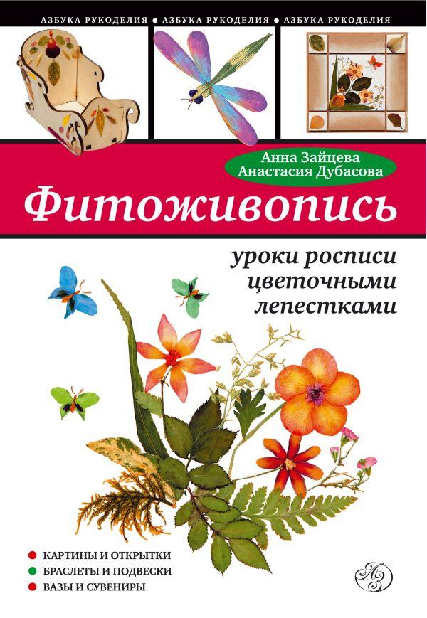 Фитоживопись: уроки росписи цветочными лепестками Зайцева А., Дубасова А.