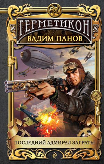 Последний адмирал Заграты Панов В.Ю.