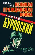 Обложка Великая Гражданская война 1939-1945 Буровский А.М.