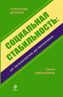 Социальная стабильность: от психологии до политики: монография обложка книги