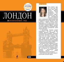 Лондон: путеводитель. 3-е изд., испр. и доп.