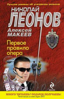 Леонов Н.И., Макеев А.В. - Первое правило опера: роман обложка книги