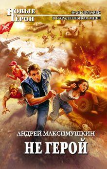 Максимушкин А.В. - Не герой обложка книги