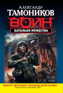 Тамоников А.А. - Батальон мужества: роман обложка книги