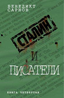 Сталин и писатели: книга четвертая обложка книги