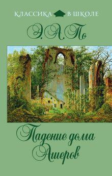 Падение дома Ашеров обложка книги