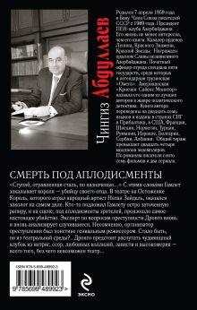 Обложка сзади Смерть под аплодисменты: роман Абдуллаев Ч.А.