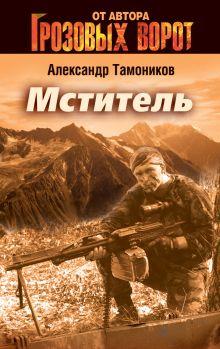 Тамоников А.А. - Мститель: роман обложка книги