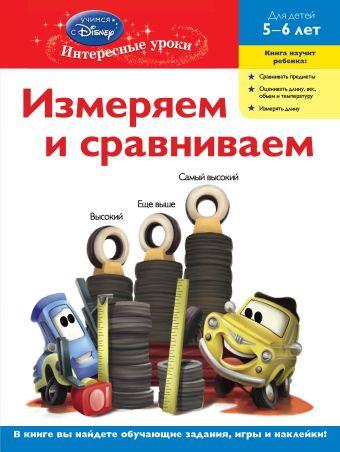 Измеряем и сравниваем: для детей 5-6 лет (Cars)