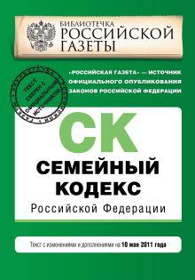 Обложка Семейный кодекс РФ: текст изм. и доп. на 10 мая 2011 г.