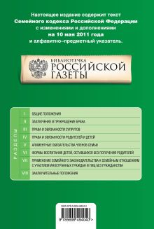 Обложка сзади Семейный кодекс РФ: текст изм. и доп. на 10 мая 2011 г.