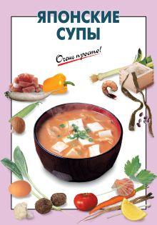 Японские супы обложка книги