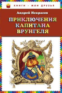 Некрасов А.С. - Приключения капитана Врунгеля (ст.кор) обложка книги