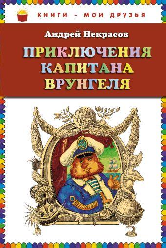 Приключения капитана Врунгеля (ст.кор) Некрасов А.С.
