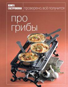 Обложка Книга Гастронома Про грибы