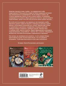 Обложка сзади Книга Гастронома Про грибы
