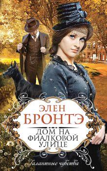 Дом на Фиалковой улице: роман обложка книги