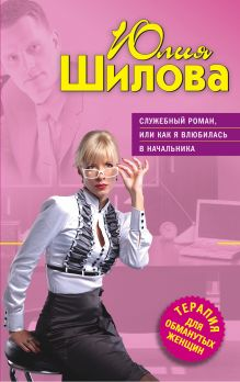 Служебный роман, или Как я влюбилась в начальника