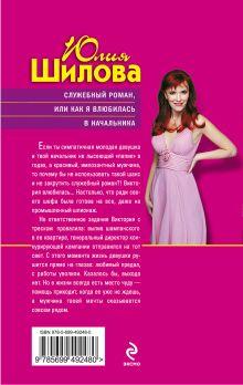Обложка сзади Служебный роман, или Как я влюбилась в начальника Юлия Шилова