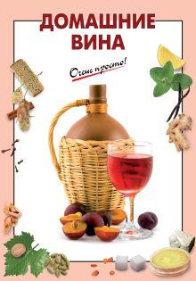 Домашние вина обложка книги