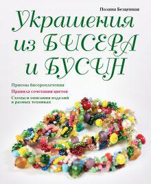 Безценная П. - Украшения из бисера и бусин обложка книги