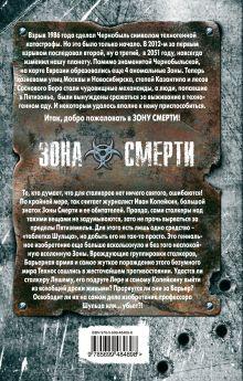 Обложка сзади Жесть Шалыгин В.В.