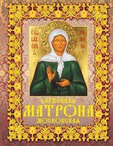 - Блаженная Матрона Московская: Святая помощница и утешительница. (ПП) обложка книги