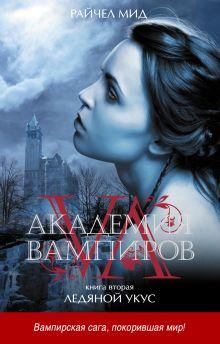 Академия вампиров. Кн. 2: Ледяной укус обложка книги