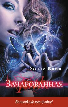 Блэк Х. - Зачарованная обложка книги