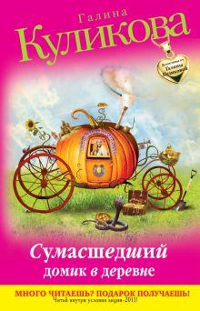 Куликова Г.М. - Сумасшедший домик в деревне: повесть обложка книги