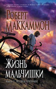 Маккаммон Р.Р. - Жизнь мальчишки. Кн. 2: Люди и призрак обложка книги