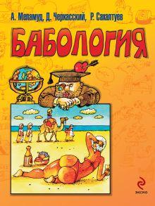Меламуд А. , Черкасский Д., Сахалтуев Р. - Бабология обложка книги