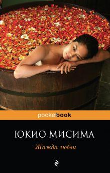 Жажда любви обложка книги