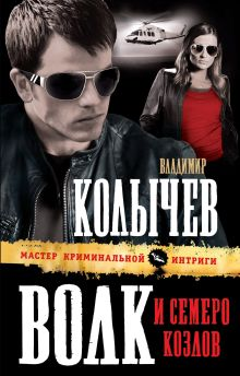 Обложка Волк и семеро козлов: роман Колычев В.Г.